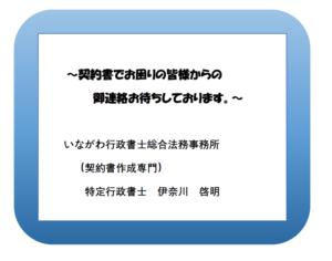 広告代理店契約書作成ガイド